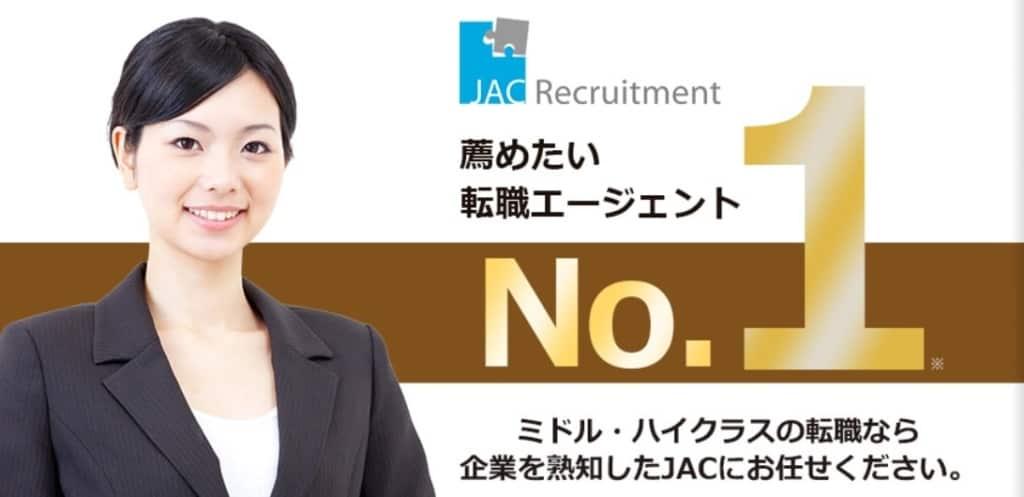 JACリクルートメント2-min