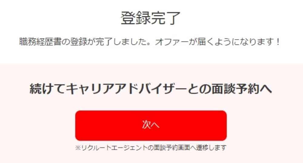 リクナビNEXT登録完了