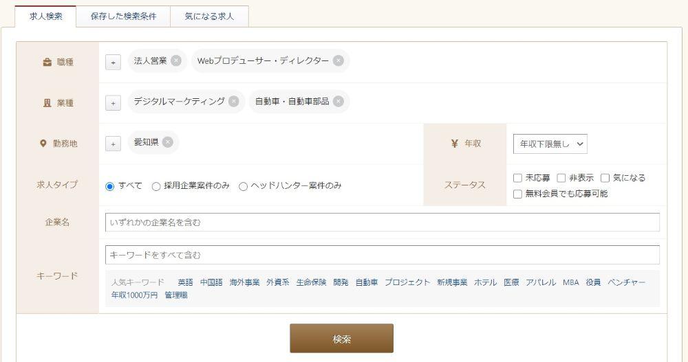 ビズリーチ_求人検索画面