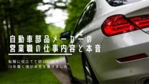 転職前に必見!自動車部品メーカーの現役営業マンがきついところ・やりがいを解説!