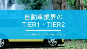 Tier1