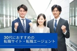 【厳選】30代におすすめの転職エージェント・転職サイト7選!